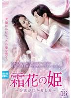 霜花の姫~香蜜が咲かせし愛~ Vol.16