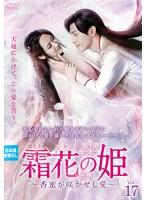 霜花の姫~香蜜が咲かせし愛~ Vol.17