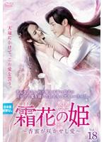 霜花の姫~香蜜が咲かせし愛~ Vol.18