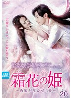 霜花の姫~香蜜が咲かせし愛~ Vol.20