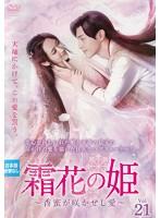霜花の姫~香蜜が咲かせし愛~ Vol.21