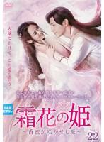 霜花の姫~香蜜が咲かせし愛~ Vol.22
