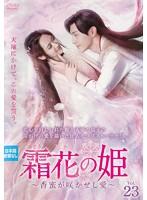 霜花の姫~香蜜が咲かせし愛~ Vol.23