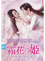霜花の姫~香蜜が咲かせし愛~ Vol.25
