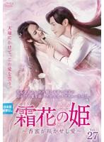 霜花の姫~香蜜が咲かせし愛~ Vol.27