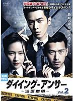 ダイイング・アンサー~法医秦明~ Vol.2