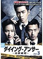 ダイイング・アンサー~法医秦明~ Vol.3