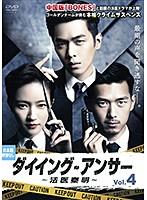 ダイイング・アンサー~法医秦明~ Vol.4