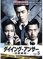 ダイイング・アンサー~法医秦明~ Vol.5
