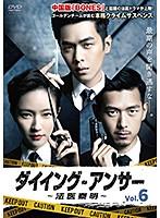 ダイイング・アンサー~法医秦明~ Vol.6