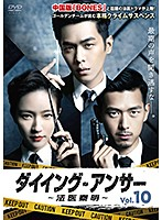 ダイイング・アンサー~法医秦明~ Vol.10