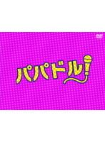 パパドル! VOL.4 (ブルーレイディスク)