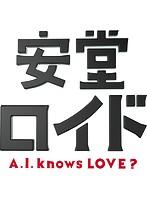 安堂ロイド~A.I.knows LOVE?~ Vol.3 (ブルーレイディスク)
