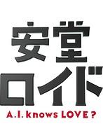 安堂ロイド~A.I.knows LOVE?~ Vol.5 (ブルーレイディスク)