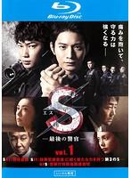 S-最後の警官- vol.1(ブルーレイディスク)