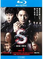 S-最後の警官- vol.2(ブルーレイディスク)