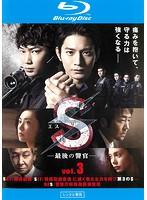 S-最後の警官- vol.3(ブルーレイディスク)