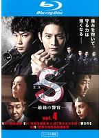 S-最後の警官- vol.4(ブルーレイディスク)