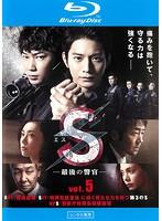 S-最後の警官- vol.5(ブルーレイディスク)