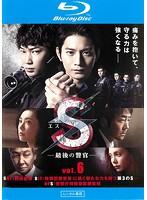 S-最後の警官- vol.6(ブルーレイディスク)