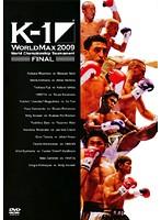 K-1 WORLD MAX 2009 World Championship Tournament-FINAL-