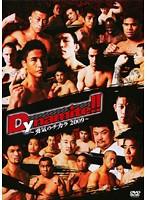 Dynamite!!~勇気のチカラ2009~