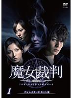 魔女裁判 Vol.1