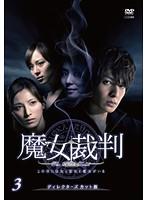 魔女裁判 Vol.3