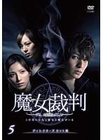 魔女裁判 Vol.5