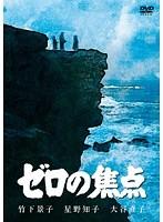 松本清張傑作選 第1巻 ゼロの焦点