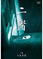松本清張傑作選 第4巻 二階