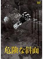 松本清張傑作選 第7巻 危険な斜面