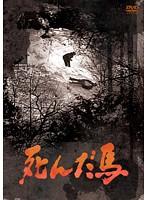 松本清張傑作選 第8巻 死んだ馬
