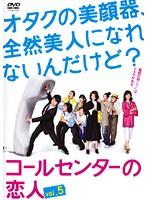 コールセンターの恋人 Vol.5