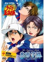 ミュージカル 『テニスの王子様』 The Imperial Match 氷帝学園 in winter 2005-2006