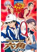 ミュージカル 『テニスの王子様』 Advancement Match 六角 feat.氷帝学園