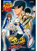 ミュージカル 『テニスの王子様』 Absolute King 立海 feat.六角 Vol.2