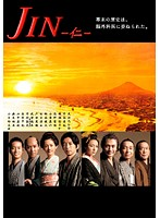 JIN-仁- 五