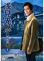 浅見光彦~最終章~ Vol.4