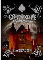 0号室の客 Second Season