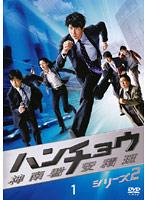 ハンチョウ~神南署安積班~ シリーズ2 Vol.1