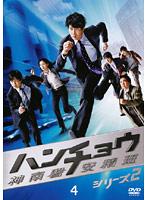 ハンチョウ~神南署安積班~ シリーズ2 Vol.4