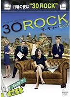 30 ROCK/サーティー・ロック シーズン3 Vol.1