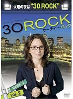 30 ROCK/サーティー・ロック シーズン3 Vol.2