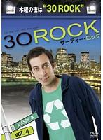 30 ROCK/サーティー・ロック シーズン3 Vol.4