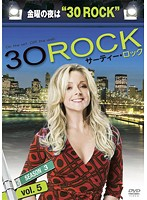 30 ROCK/サーティー・ロック シーズン3 Vol.5
