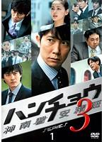 ハンチョウ~神南署安積班~ シリーズ3 Vol.1