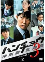 ハンチョウ~神南署安積班~ シリーズ3 Vol.2