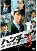 ハンチョウ~神南署安積班~ シリーズ3 Vol.3