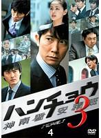 ハンチョウ~神南署安積班~ シリーズ3 Vol.4